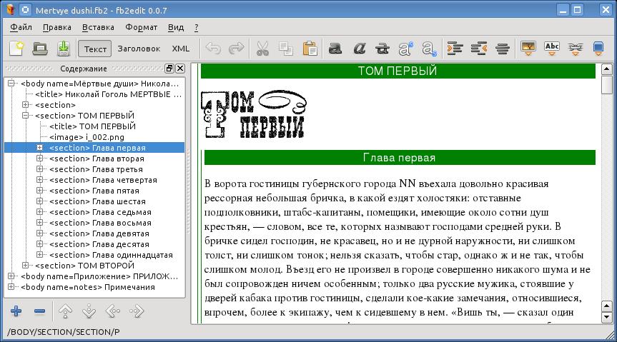 Программа для просмотра файлов fb2 скачать бесплатно
